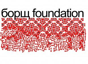 """Грантовий фонд """"Борщ Foundation"""" опублікував вимоги щодо оформлення заяв на отримання гранту"""
