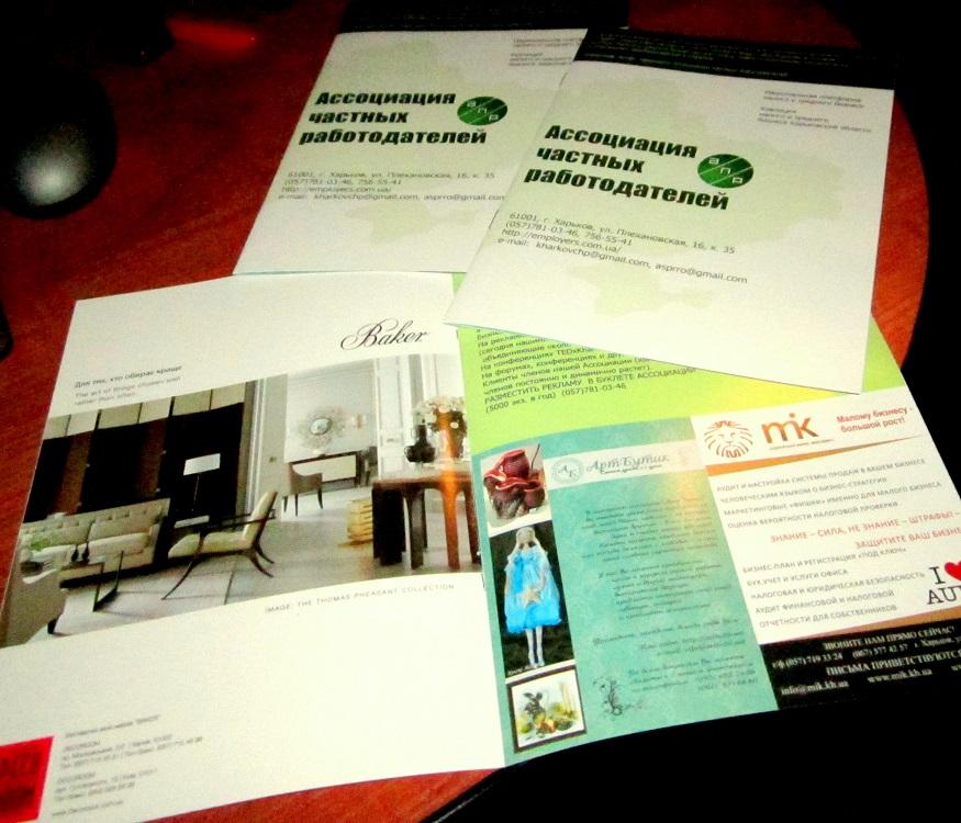 Ваша реклама в буклете «Ассоциации частных работодателей»