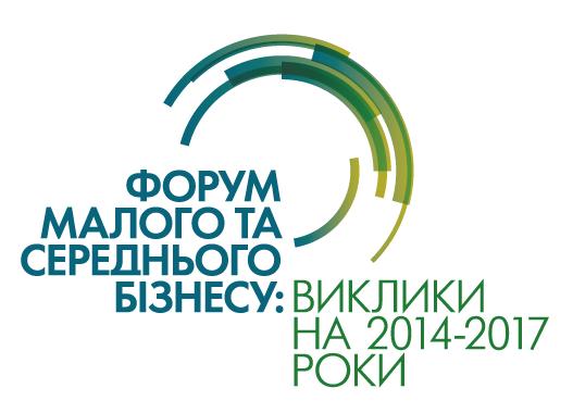 Результаты «Форума малого и среднего бизнеса: вызовы на 2014-2017 года»