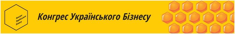 26 листопада 2015 року Другий Конгрес Українського Бізнесу.