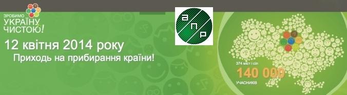 12 апреля субботник «Сделаем Украину чистой»
