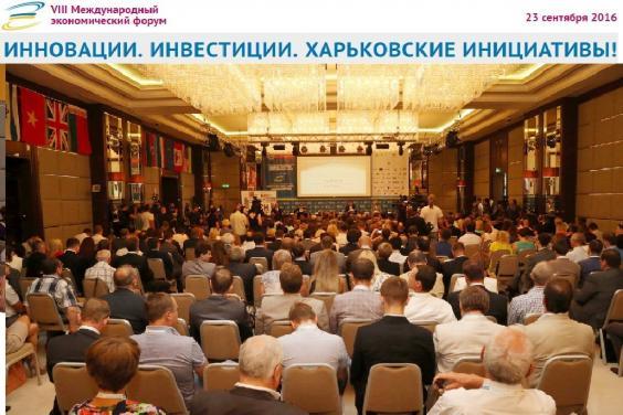 Запрошуємо взяти безкоштовну учать у двох панелях VІІІ Міжнародного економічного форуму
