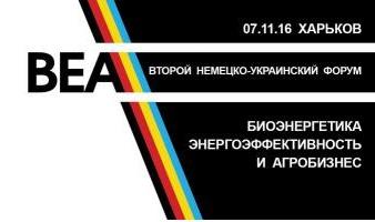 II Украино-немецкий форум «Биоэнергетика, энергоэффективность и агробизнес » (BEA)