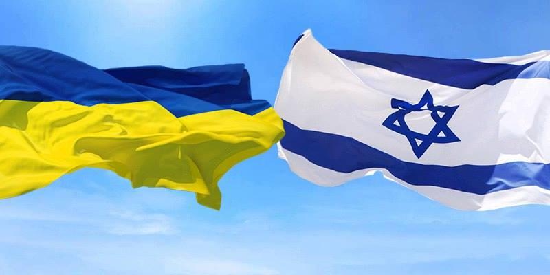 Новые горизонты. Удивительные приключения украинцев в Израиле