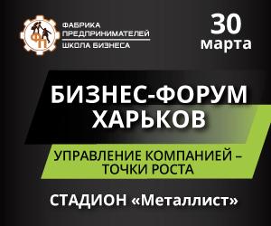 Бизнес-форум Харьков  «Управление компанией – точки роста»