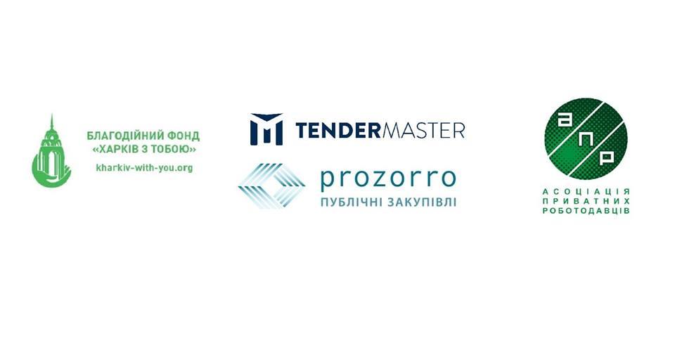 Семинар «Секреты успешного участия в публичных закупках: ProZorro от «А» до «Я»