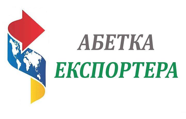 Семінар «Правові підстави перетину товарів через митний кордон України» у рамках проекту «Абетка експортера»