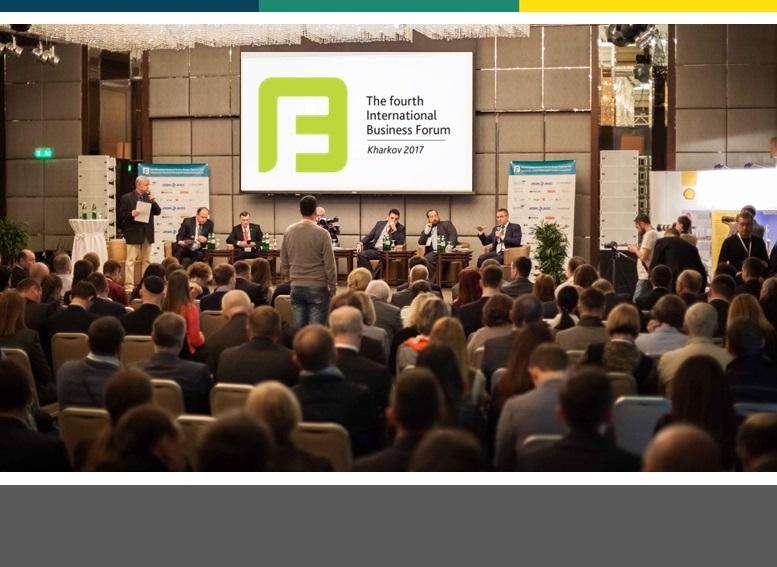 Четвертый международный бизнес-форум «Украина 2017. Стратегическое видение: вызовы и возможности»