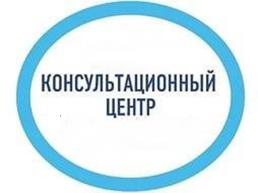 В рамках проекта «Новый отсчет» начинает свою работу консультационный центр