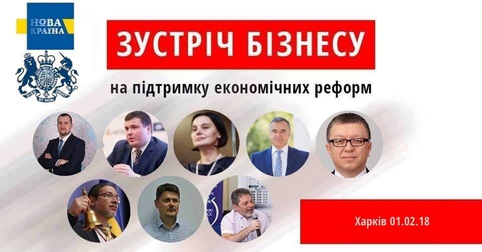 Зустріч бізнесу на підтримку економічних реформ у Харкові