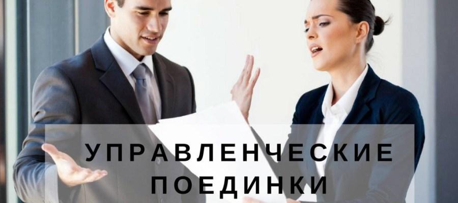 14 июня «Управленческие поединки»