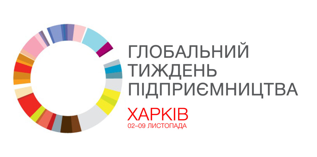 Программа Глобальной недели предпринимательства в Харькове
