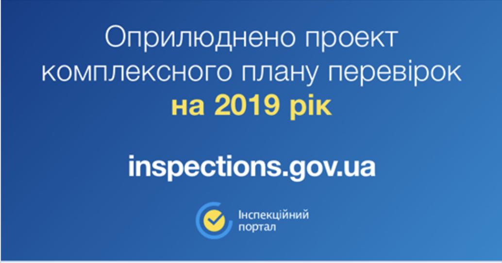 Оприлюднено проект комплексного плану перевірок суб'єктів господарювання на 2019 рік