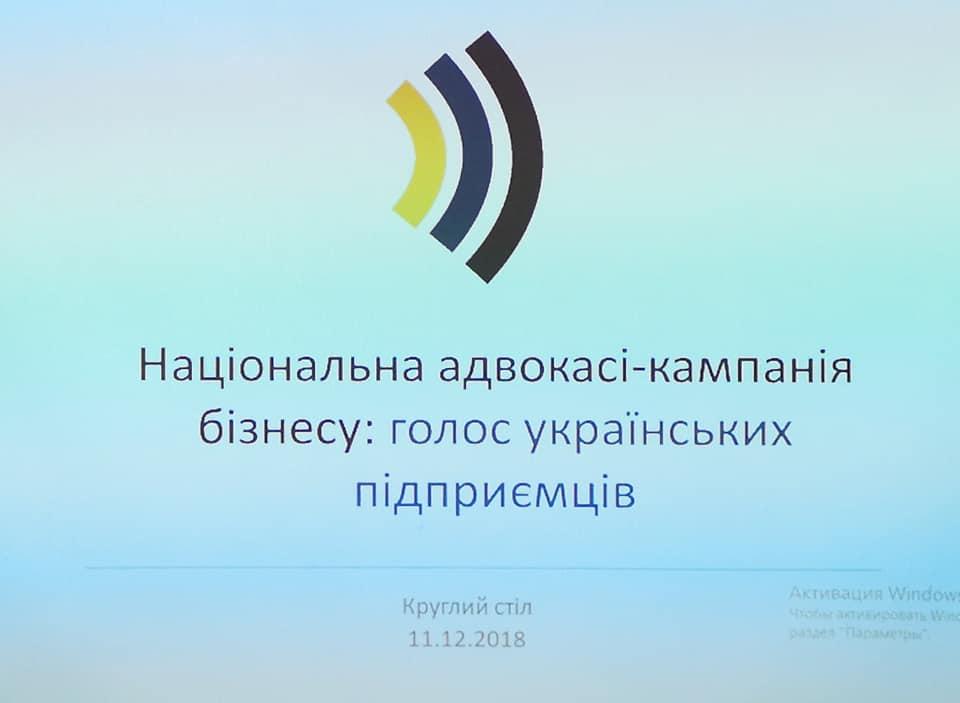 Бизнес-ассоциации обсудили необходимость объединения украинских предпринимателей накануне выборов