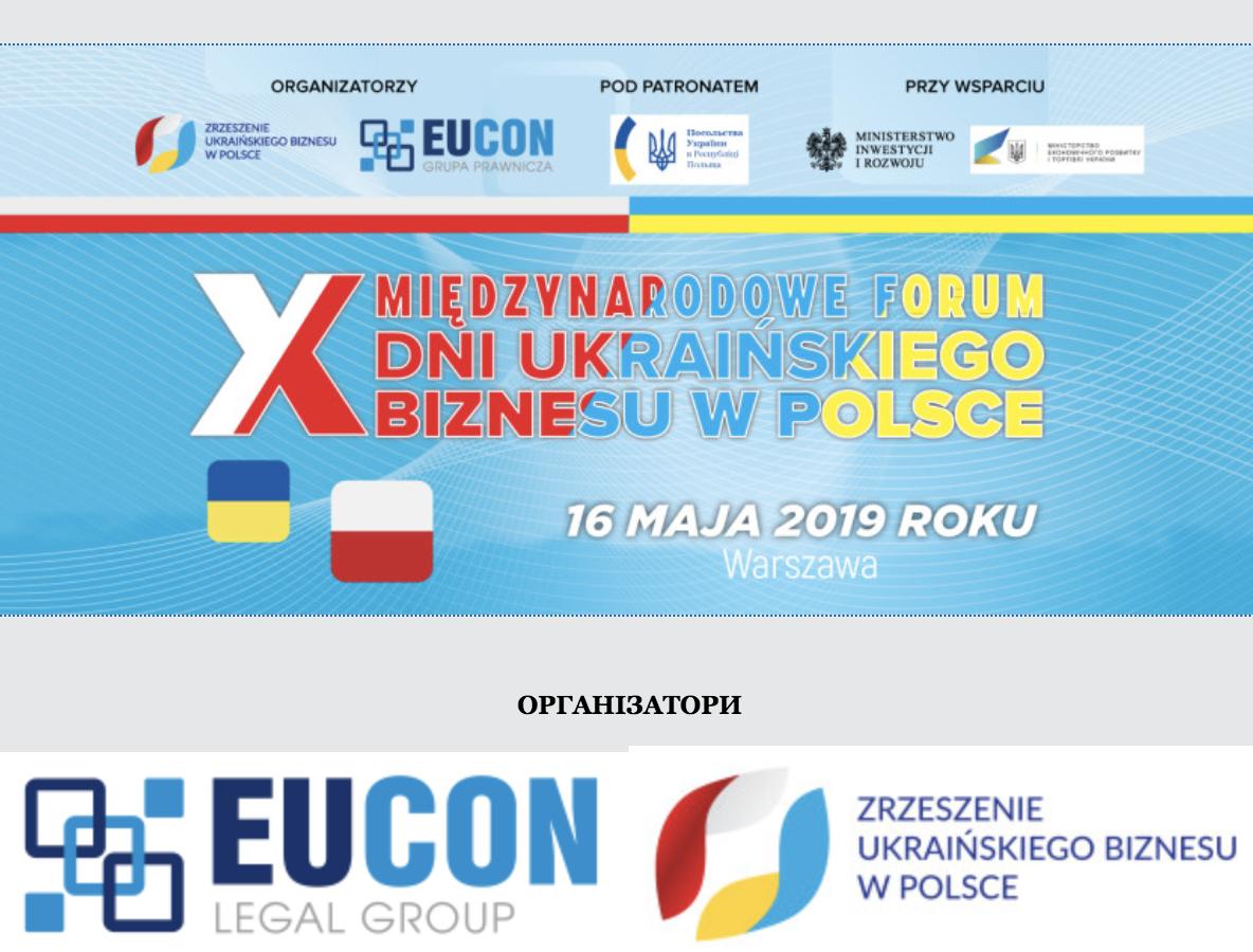 У Варшаві пройде ювілейний X Міжнародний форум «Дні українського бізнесу в Польщі»